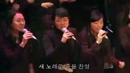 Yet Praise Him! - Heritage Mass Choir...in Korean