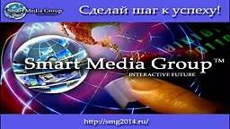 Запись вебинара компании SmartMediaGroup Проект ОРС 22 01 2015